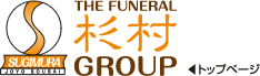 杉村 THE FUNERAL SUGIMURA GROUP